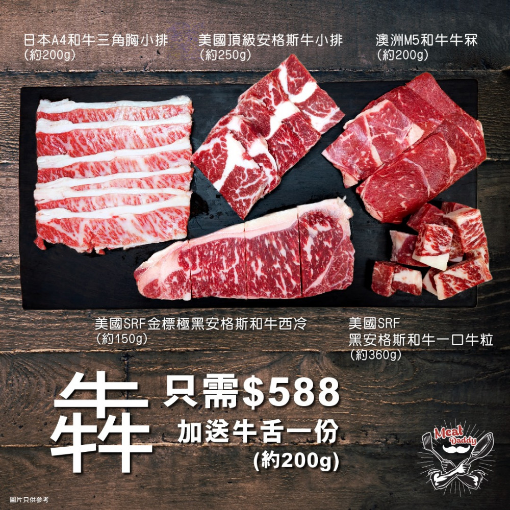 「犇」極燒肉餐