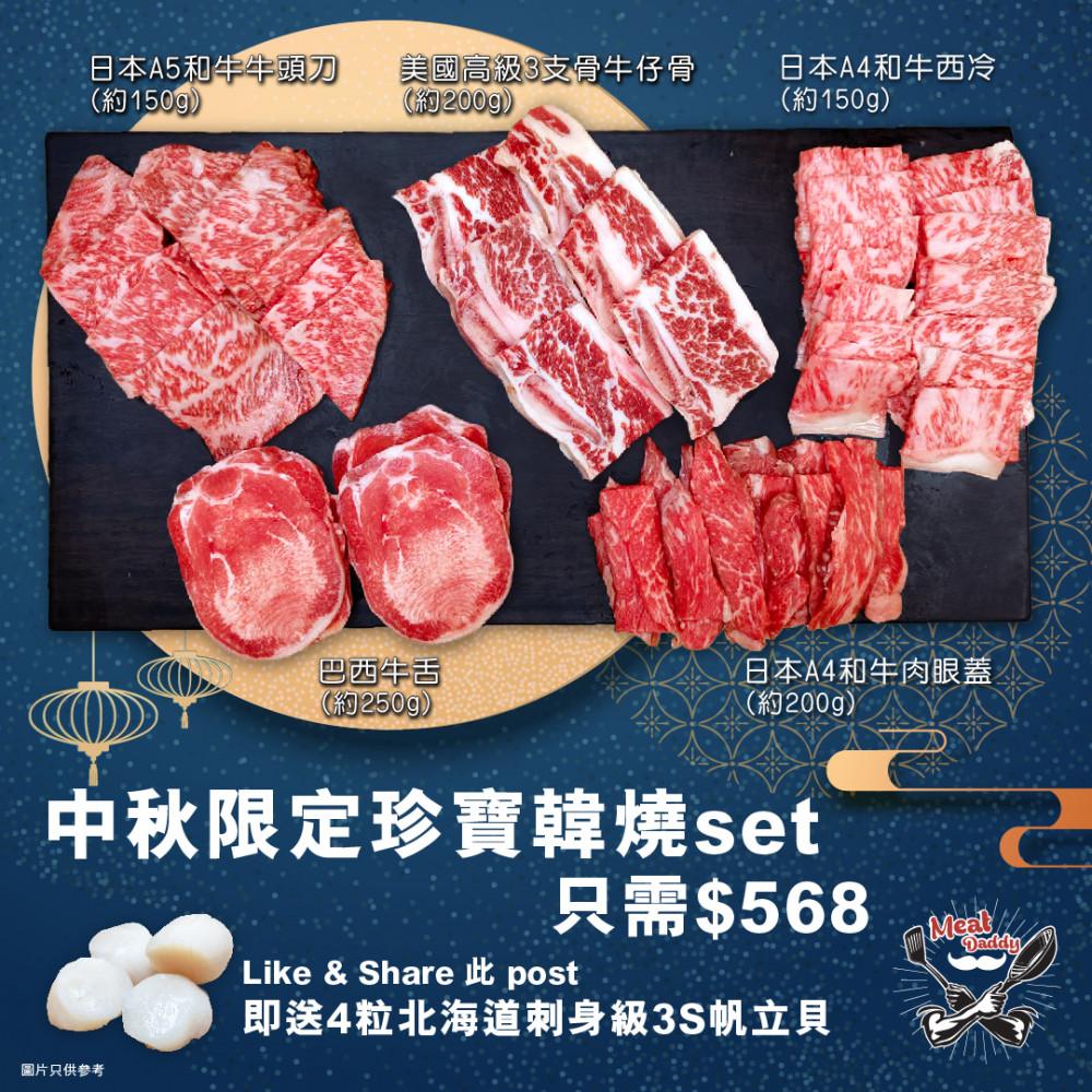 中秋限定珍寶燒肉Set